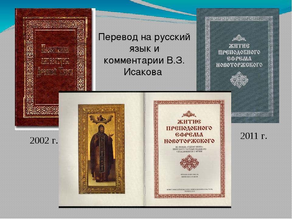Перевод на русский язык и комментарии В.З. Исакова 2002 г. 2011 г.