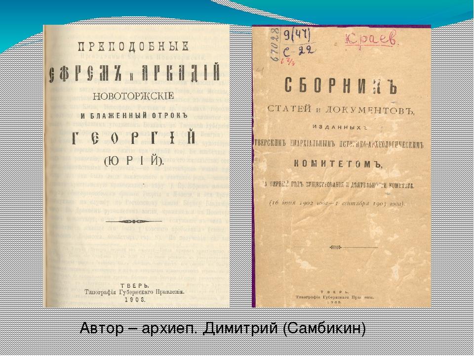 Автор – архиеп. Димитрий (Самбикин)