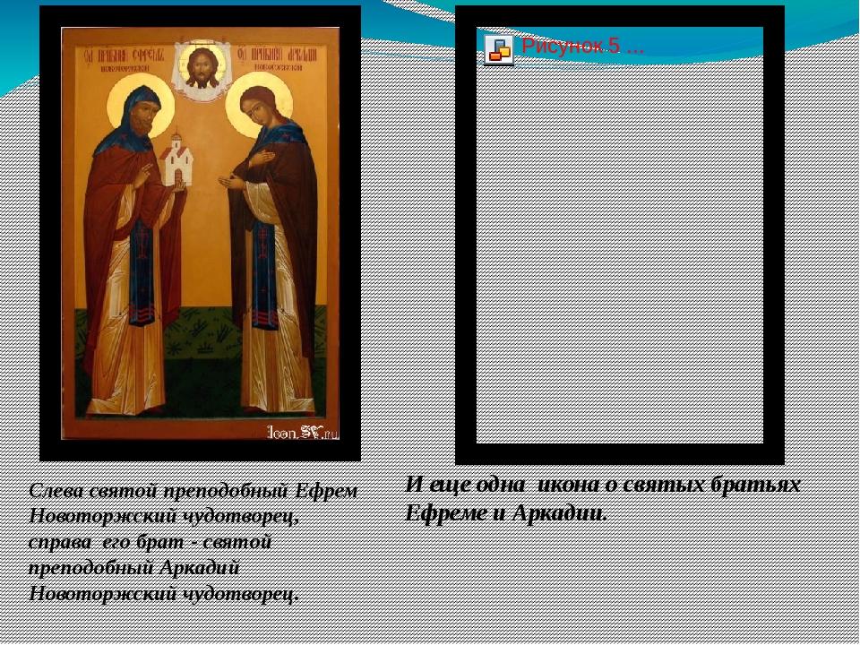 . Слева святой преподобный Ефрем Новоторжский чудотворец, справа его брат - с...