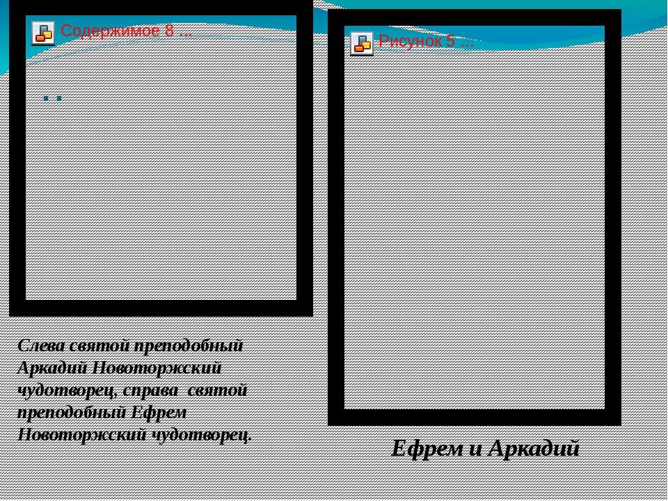.. Ефрем и Аркадий Слева святой преподобный Аркадий Новоторжский чудотворец,...