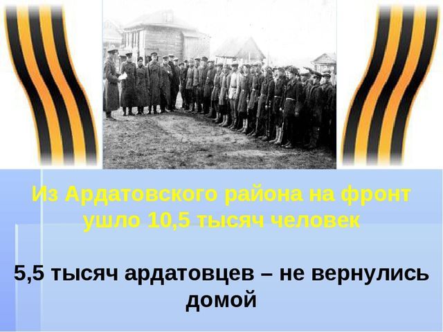 Из Ардатовского района на фронт ушло 10,5 тысяч человек 5,5 тысяч ардатовцев...