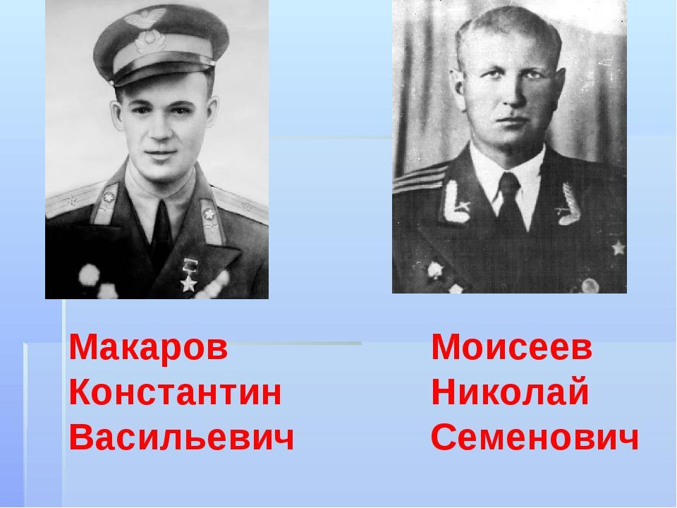 Макаров Константин Васильевич Моисеев Николай Семенович