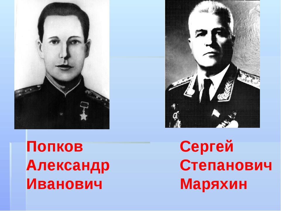 Попков Александр Иванович Сергей Степанович Маряхин