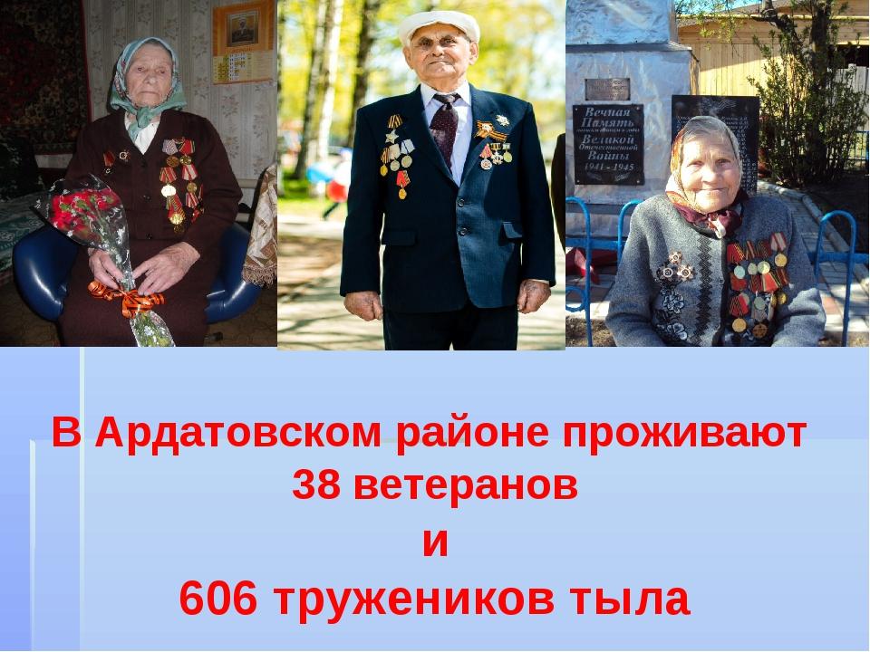 В Ардатовском районе проживают 38 ветеранов и 606 тружеников тыла