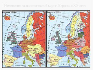 Изменения на политической карте Европы в XX веке