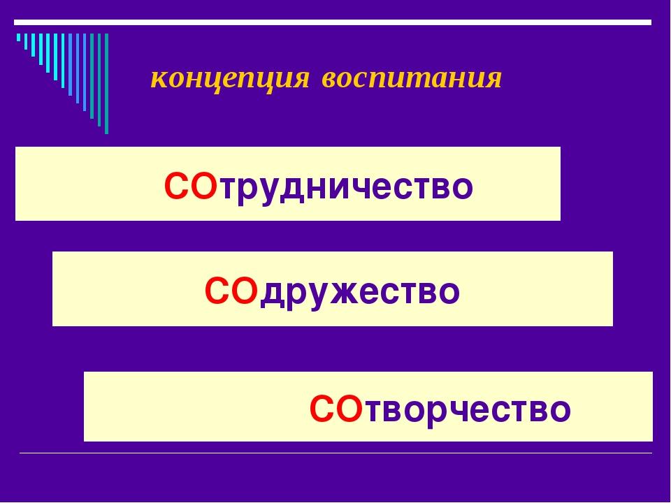 СОтрудничество концепция воспитания СОдружество СОтворчество