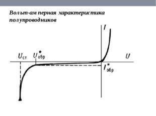 Вольт-амперная характеристика полупроводников