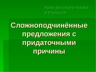 Сложноподчинённые предложения с придаточными причины Урок русского языка в 9