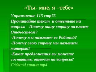 «Ты- мне, я –тебе» Упражнение 115 стр75 Прочитайте текст и ответьте на вопрсы