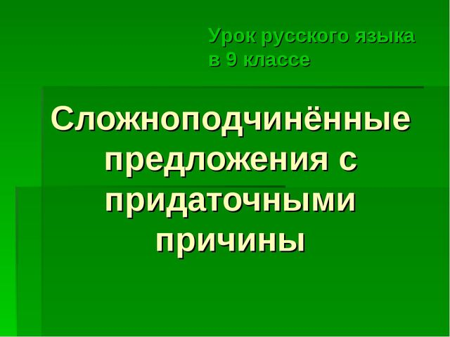 Сложноподчинённые предложения с придаточными причины Урок русского языка в 9...