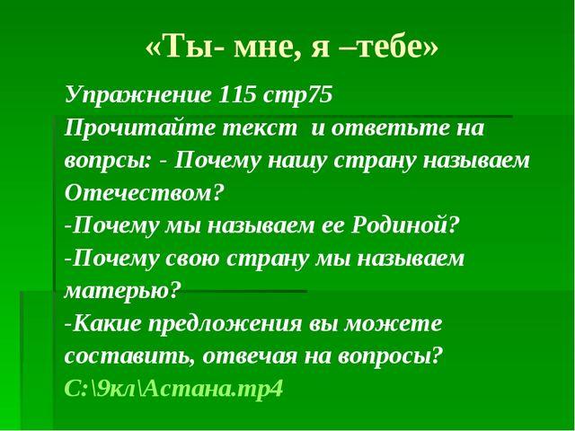 «Ты- мне, я –тебе» Упражнение 115 стр75 Прочитайте текст и ответьте на вопрсы...