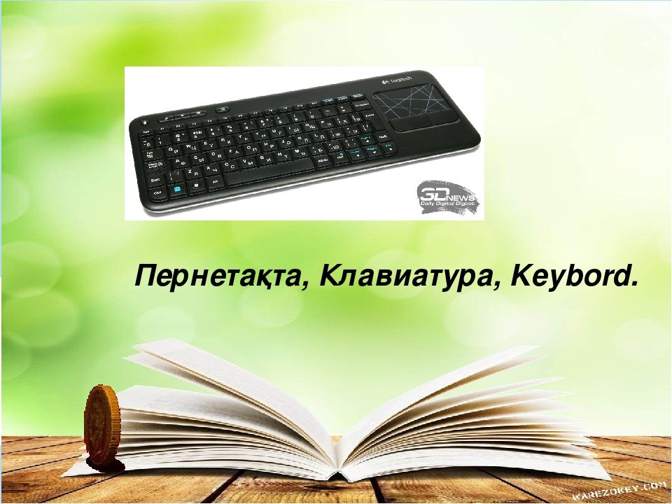 Пернетақта, Клавиатура, Keybord.