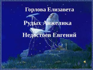 Горлова Елизавета Рудых Анжелика Недостоев Евгений