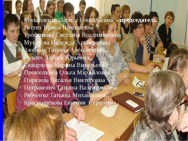 Михайленко Лариса Геннадьевна - председатель Реттих Ирина Николаевна Трофимов...