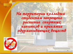 На территории колледжа студентам запрещено распитие спиртных напитков и прин