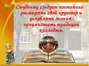 * Студенту следует постоянно расширять свой кругозор и углублять знания, приу