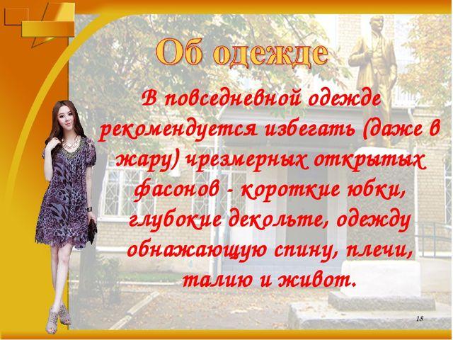 В повседневной одежде рекомендуется избегать (даже в жару) чрезмерных открыт...