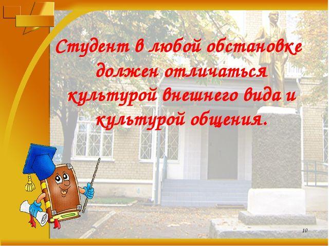 Студент в любой обстановке должен отличаться культурой внешнего вида и культ...