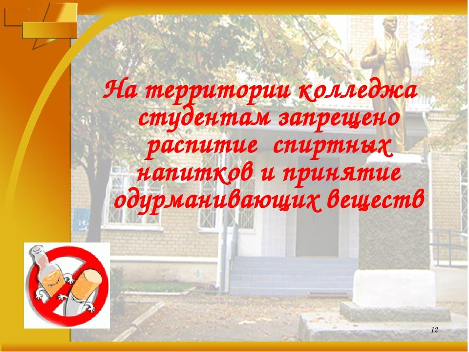 На территории колледжа студентам запрещено распитие спиртных напитков и прин...