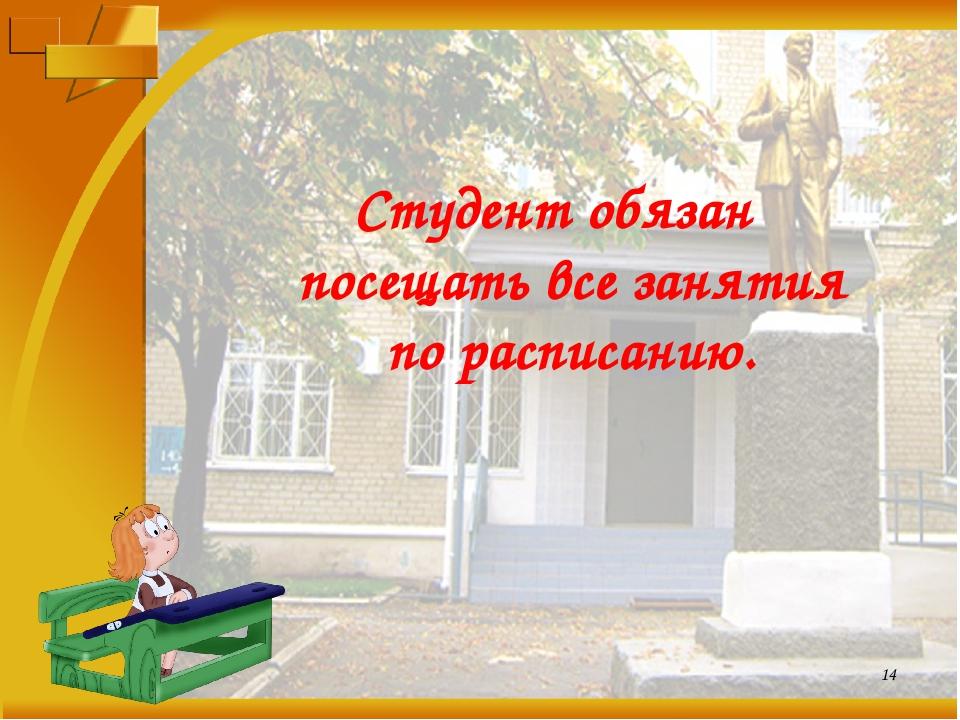Студент обязан посещать все занятия по расписанию. *