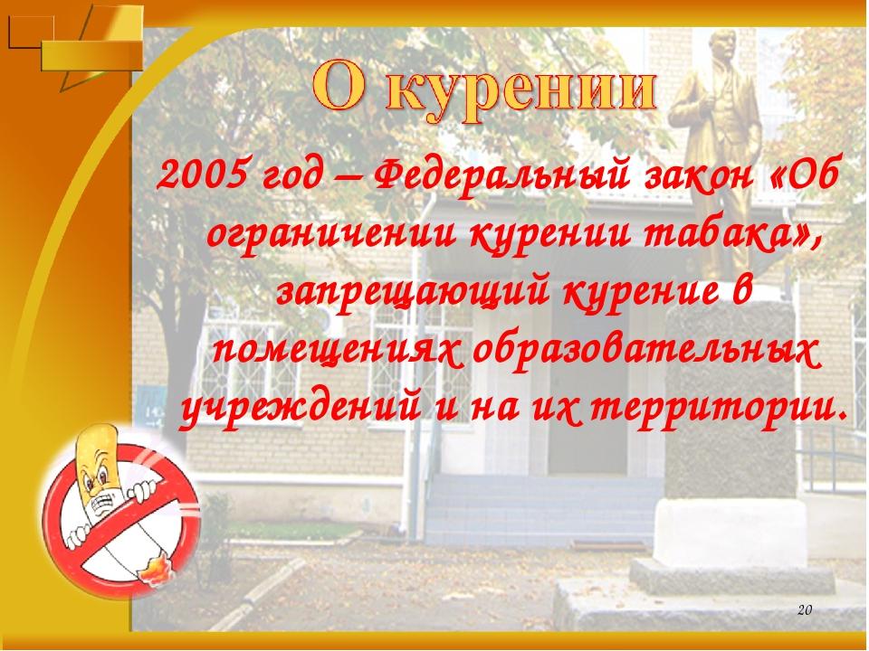 2005 год – Федеральный закон «Об ограничении курении табака», запрещающий ку...
