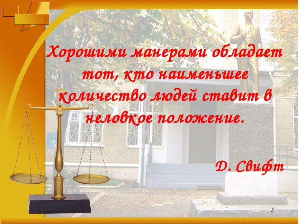 * Хорошими манерами обладает тот, кто наименьшее количество людей ставит в не...