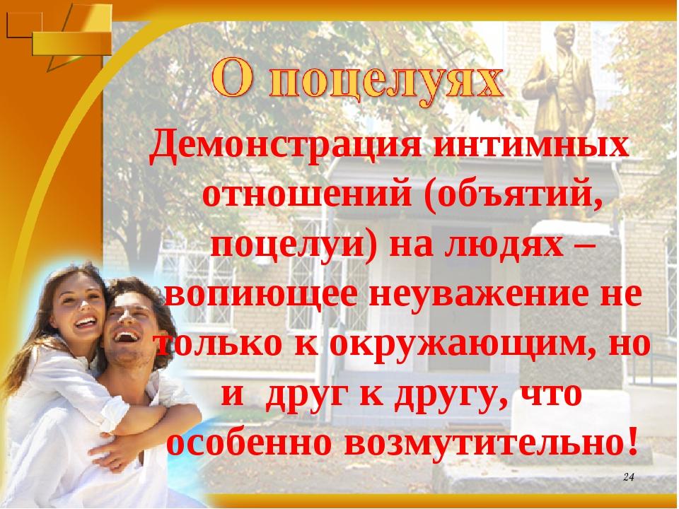 Демонстрация интимных отношений (объятий, поцелуи) на людях – вопиющее неува...