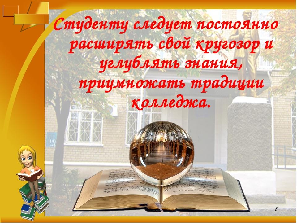 * Студенту следует постоянно расширять свой кругозор и углублять знания, приу...