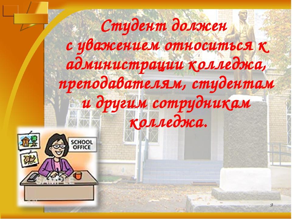 * Студент должен с уважением относиться к администрации колледжа, преподавате...