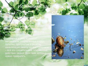 Источники загрязнений (Люди) Увы, против загрязнений рек при помощи сельского