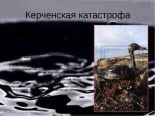 Керченская катастрофа В 2009 году около 7 тысяч тонн серы и нефти попало в во