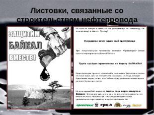 Листовки, связанные со строительством нефтепровода около Байкала
