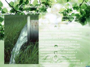 Источники загрязнений (Промышленность) По закону, каждая промышленная организ