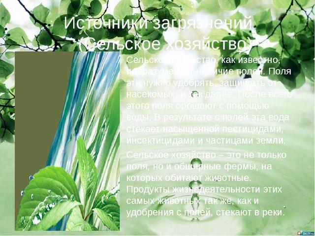 Источники загрязнений (Сельское хозяйство) Сельское хозяйство, как известно,...