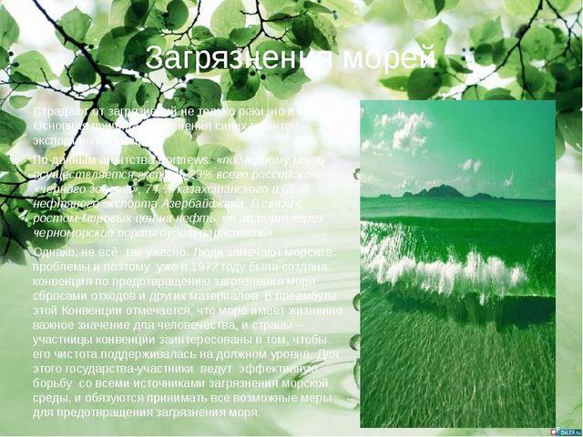 Загрязнения морей Страдают от загрязнений не только реки, но и моря. Основная...