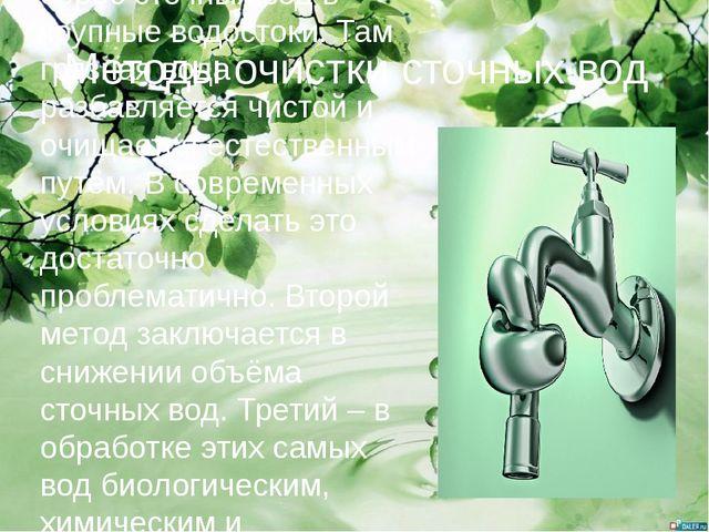 Методы очистки сточных вод Существует три метода очистки сточных вод. Первый...