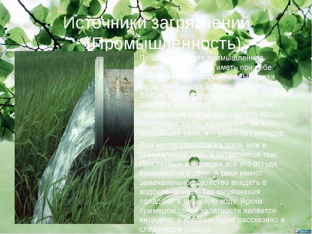 Источники загрязнений (Промышленность) По закону, каждая промышленная организ...