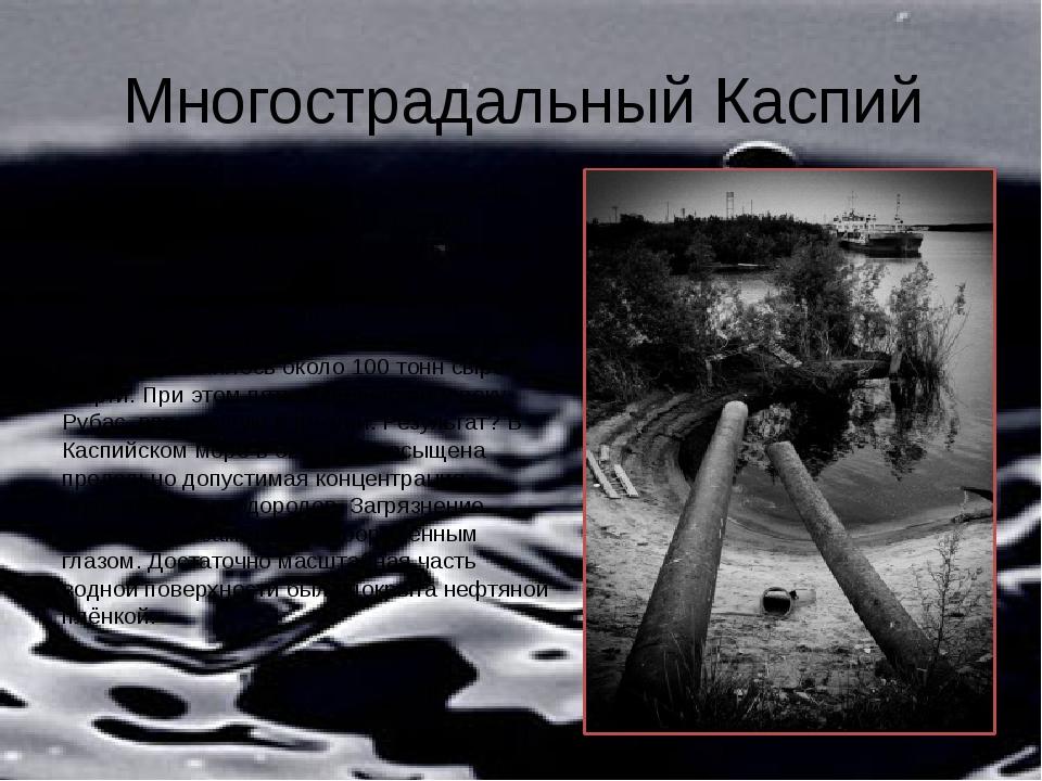 Многострадальный Каспий Что только не вытворяли мы с Каспийским морем. И осуш...
