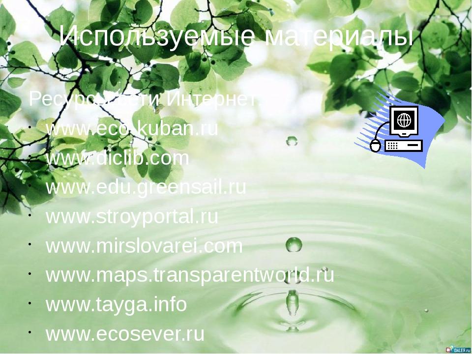Используемые материалы Ресурсы сети Интернет: www.eco-kuban.ru www.diclib.com...