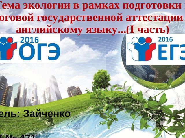 Тема экологии в рамках подготовки к итоговой государственной аттестации по ан...