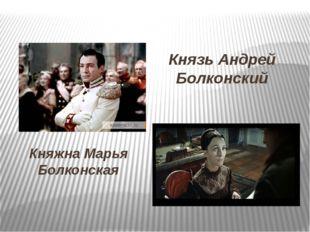Князь Андрей Болконский Княжна Марья Болконская