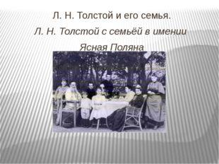 Л. Н. Толстой и его семья. Л. Н. Толстой с семьёй в имении Ясная Поляна