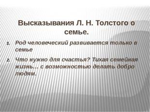 Высказывания Л. Н. Толстого о семье. Род человеческий развивается только в се
