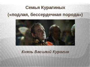 Князь Василий Курагин Семья Курагиных («подлая, бессердечная порода»)