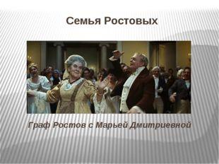 Граф Ростов с Марьей Дмитриевной Семья Ростовых