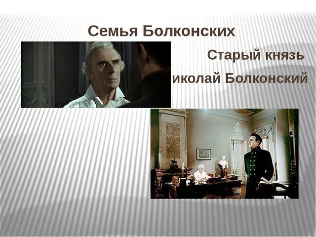 Семья Болконских Старый князь Николай Болконский