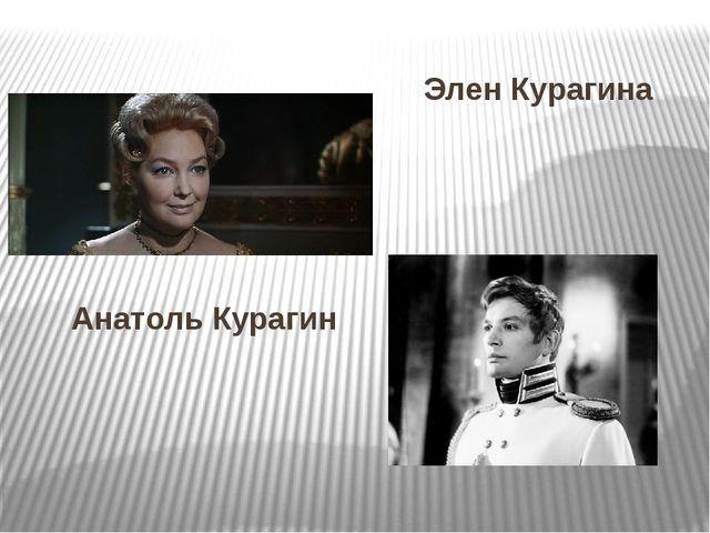 Элен Курагина Анатоль Курагин