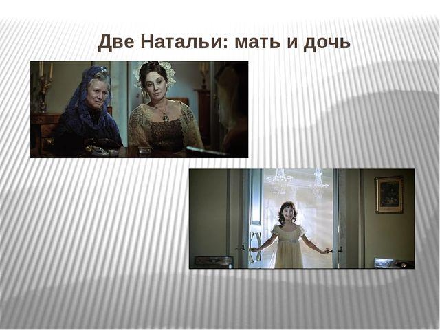 Две Натальи: мать и дочь