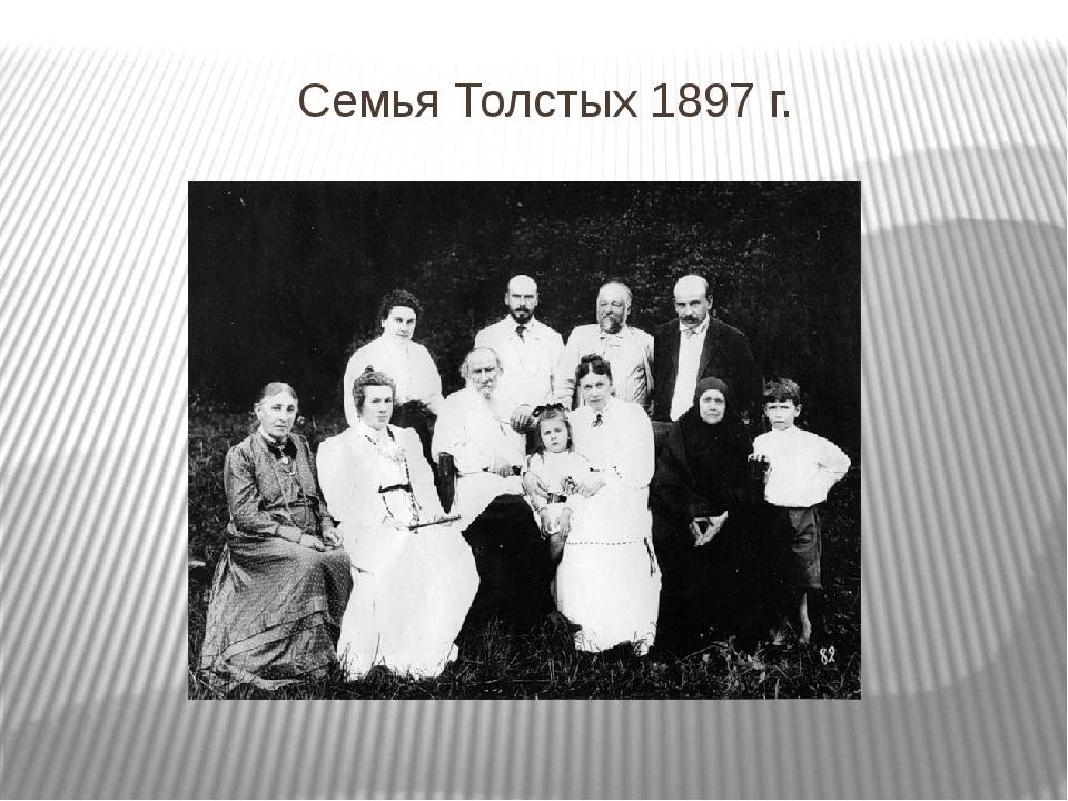 Семья Толстых 1897 г.
