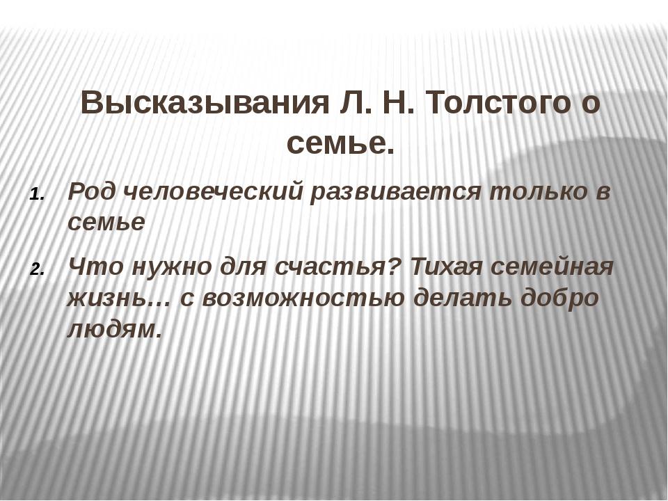 Высказывания Л. Н. Толстого о семье. Род человеческий развивается только в се...